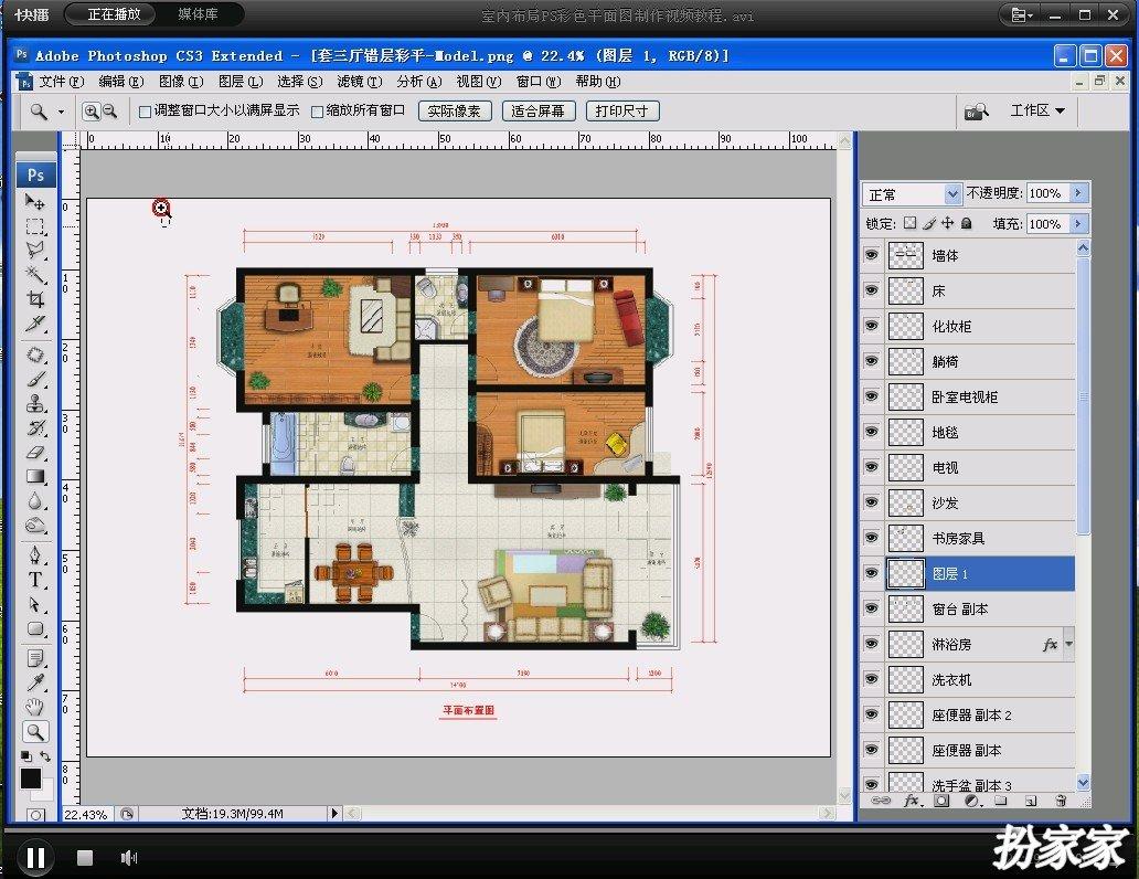 室内布局ps彩色平面图制作视频教程