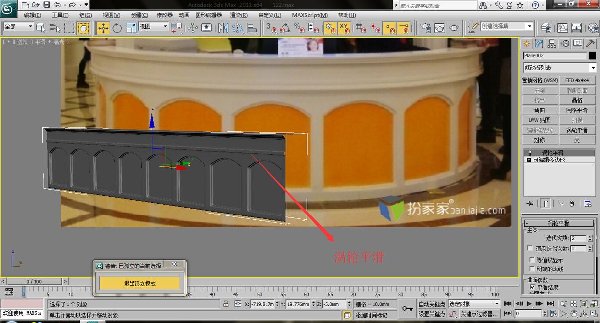 半圆吧台建模 - 扮家家室内设计网