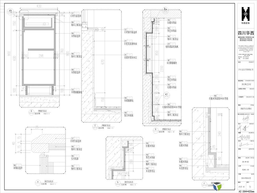 拉萨某办公楼施工图深化 - 扮家家室内设计网