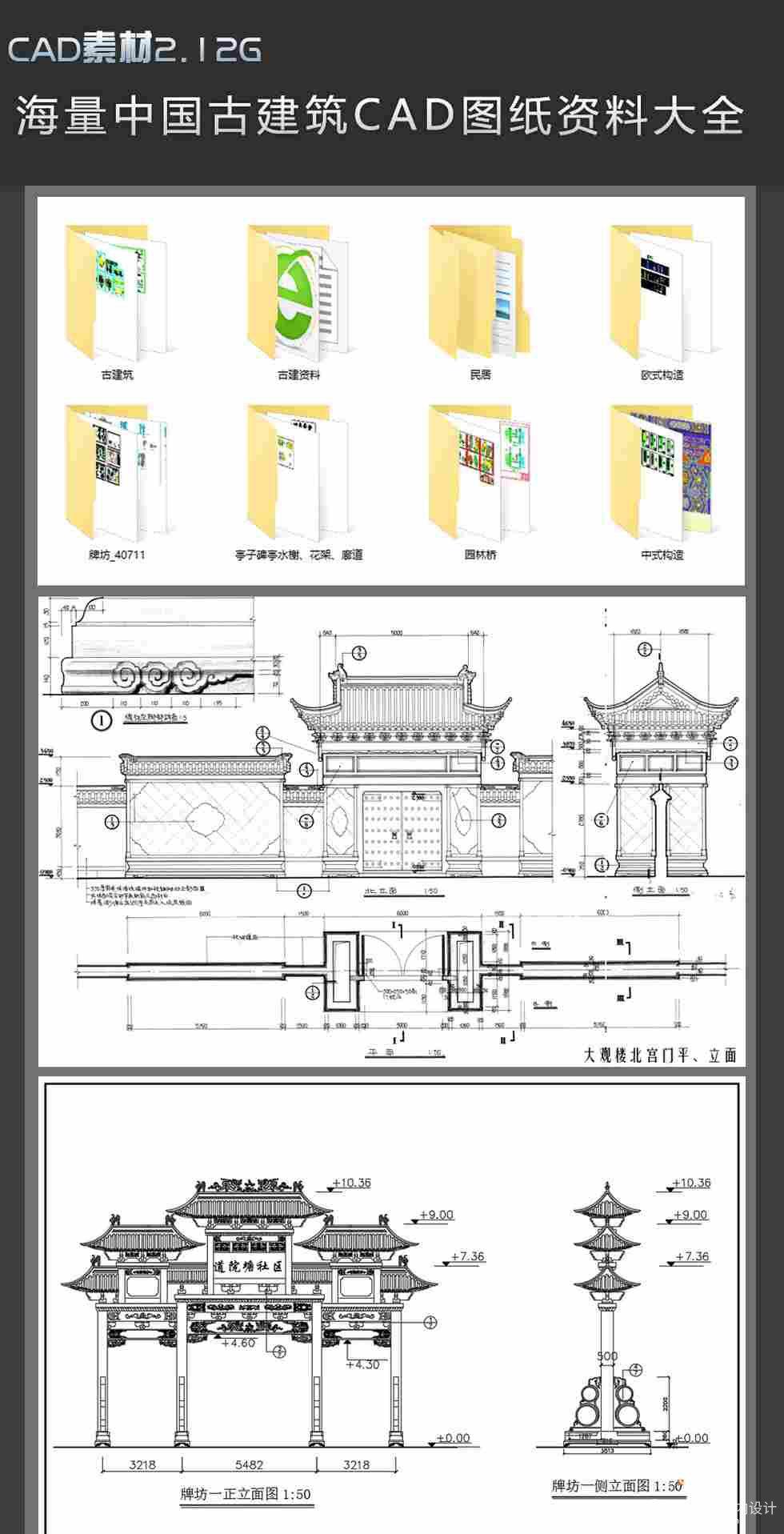 海量中国古建筑cad图纸大全 牌楼亭寺镂空花纹建筑民居设计