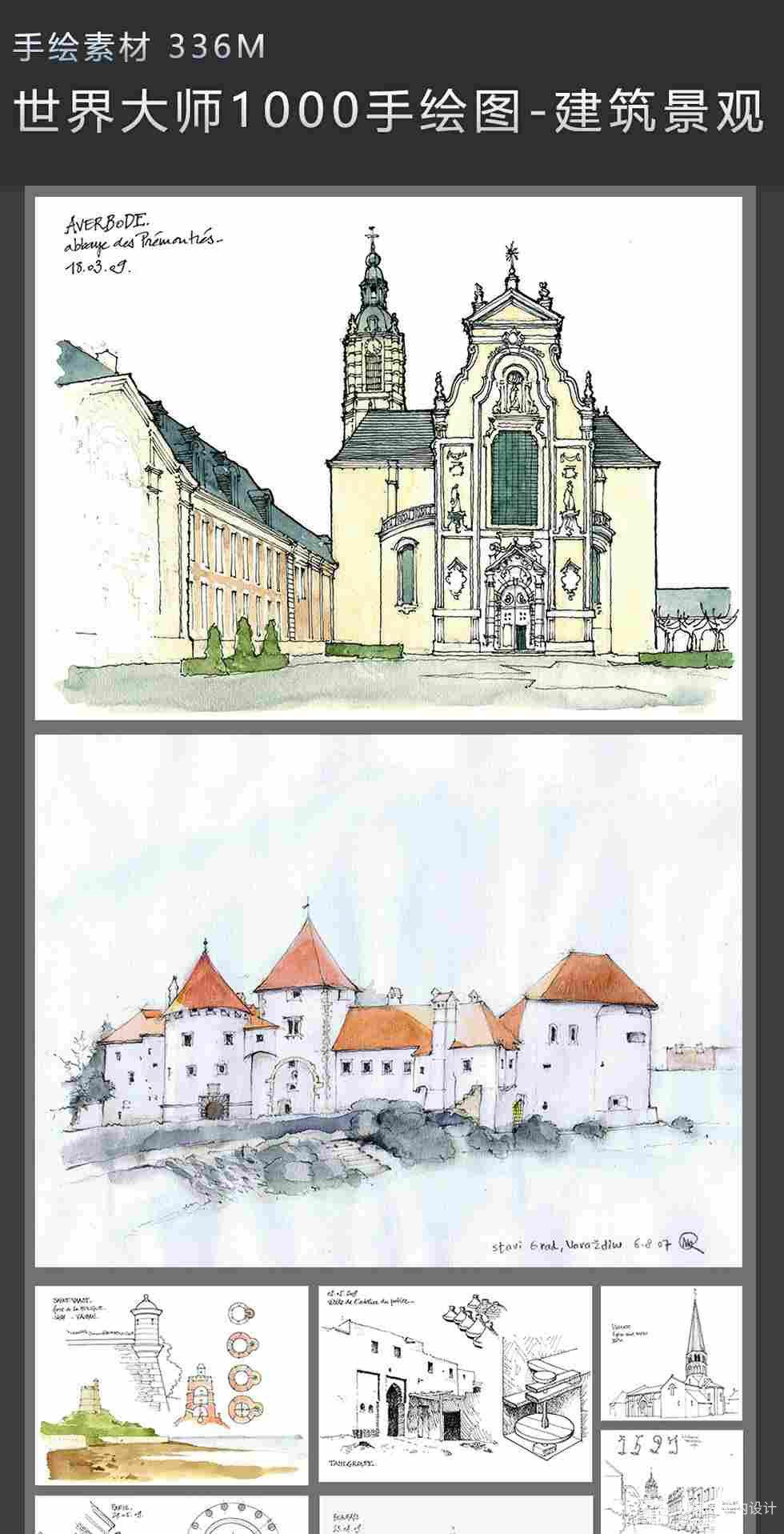 世界大师1000手绘图-建筑景观速写素描钢笔画铅笔画临摹效果图