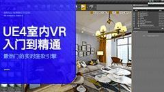 UE4室内VR入门到精通中文讲解教程