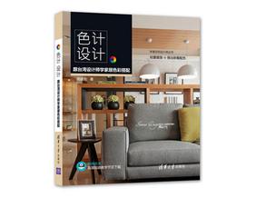 色计设计跟台湾设计师学家居色彩搭配 [周建志 著] 2016年版