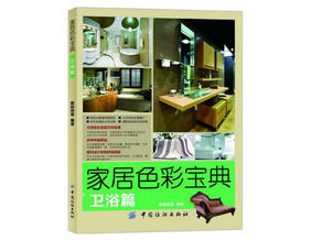 家居色彩宝典卫浴篇 [数码创意 编著] 2012年