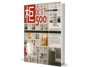 台湾设计师不传的私房秘笈1到10号