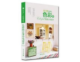色彩百变小宅设计全彩 [苏昊明 著] 2014年