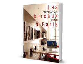 巴黎个性工作空间