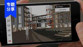 如何在手机或者平板上查看SketchUp模型【少校-LA原创撰写】