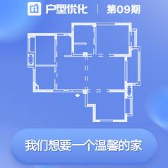【户型优化第9期】我和女朋友想要有个温馨的家【文末有惊喜】