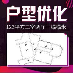 【户型优化第4期】三室两厅一榻榻米,下水、烟道位自定