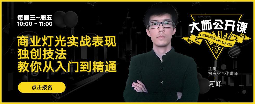 [大师公开课05期] 阿峰老师主讲:商业灯光表现(项目实战)
