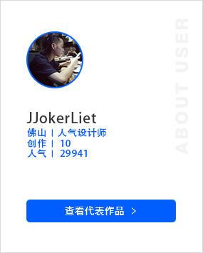推荐人气设计师:JJokerLiet