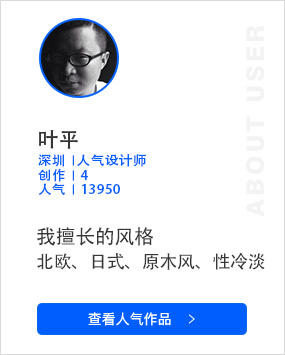 推荐人气设计师:叶平