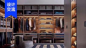 【干货收藏】衣帽间的空间布局和尺寸都在这里!