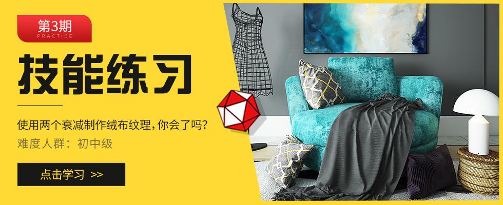 技能练习第3期:绒布布料材质制作