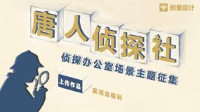 """#作品征集# 创意设计· """"唐人""""侦探社"""