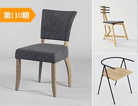 现代简约椅子模型合辑18套