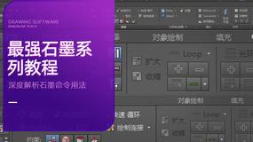 最强石墨工具系列教程(试学)