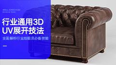 行业通用3Dmax【uv展开技法】系列教程