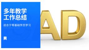 CAD基础命令的应用
