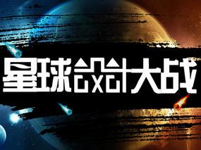 创意设计之【星球设计大战】比赛贴(获奖公布名单)
