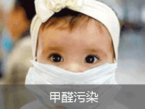 【八十回】装修后环保检测与治理-甲醛污染