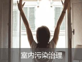 【七十九回】装修后环保检测与治理-室内污染治理