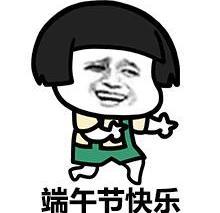 """【扮家家FM】""""粽情粽意""""话题内容征集"""