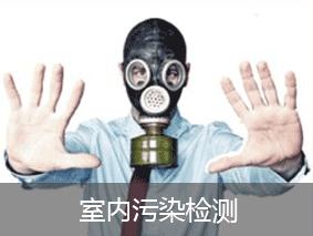 【七十八回】装修后环保检测与治理-室内污染检测