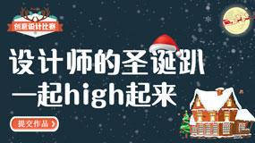 【创意设计比赛】设计有约 圣诞来见!