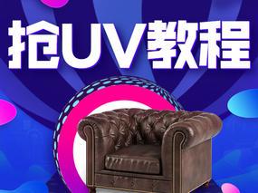 UV展开教程新上线,助力砍价半价学!