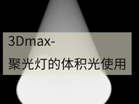 【一招渲染图文】3Dmax聚光灯的体积光使用方法