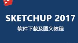 SketchUp 2017   草图大师2017版64位中文破解版图文教程及下载
