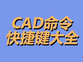 CAD命令快捷键大全