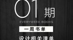 【设计书库】10本室内设计师必读书籍
