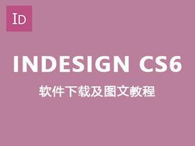 【ID cs6】Adobe InDesign cs6 中文破解版32/64位下载及图文安装