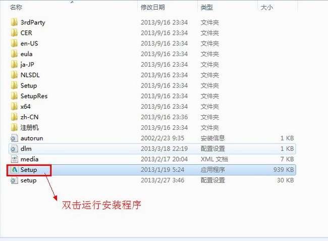 Maya2014 64位中文破解版(玛雅)安装图文