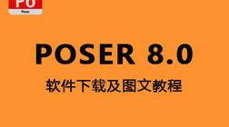 Poser 8.0【Poser Pro  v8.0】32位64位破解版下载及图文安装