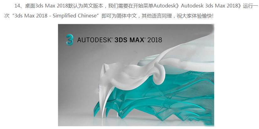 3dmax2018安装图文教程