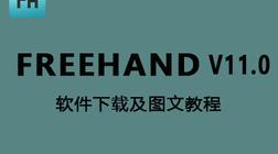 FreeHand 中文破解版32位64位下载【FreeHand V11.0】