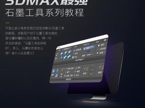 3DMAX 石墨工具教程限时免费