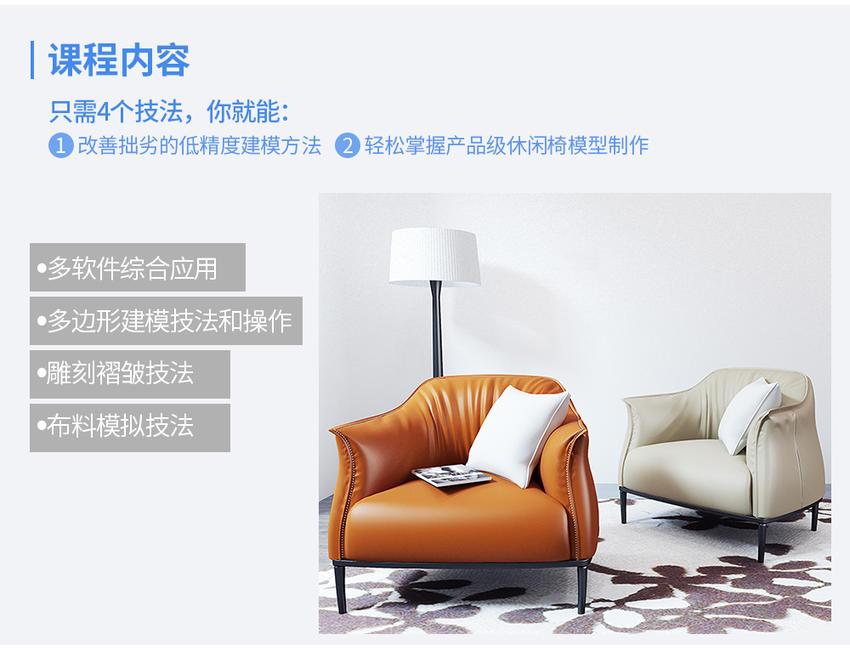 独家3dmax《产品级休闲椅模型制作》教程,限时免费学。