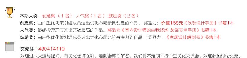 【户型优化第4期】三室两厅一榻榻米,下水、烟道位自定【获奖名单已公布】