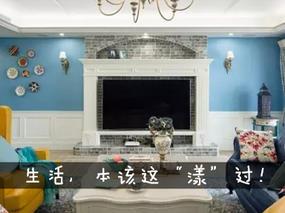 漾设计Young Design|《蓝·魅》深圳华侨城锦绣花园住宅