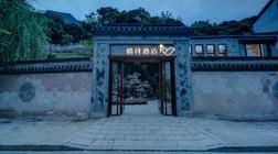 浙江新开十大高端民宿酒店设计排行榜!