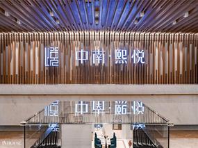 北京 中南·熙悦 售楼处软装设计——INHOUSE设计