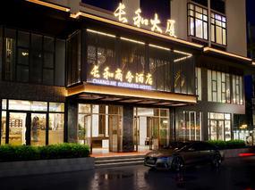 潮汕惠来长和酒店
