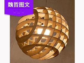 【魏哲图文】球体结构穿插吊灯