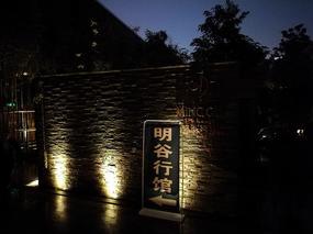 【温泉酒店设计】福州明谷行馆  误入人间的仙境