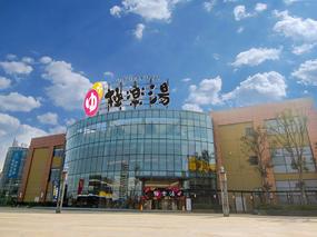 武汉极乐汤 国内体验全日式水疗